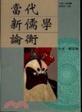 當代新儒學論衡