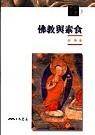 佛教與素食