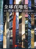 全球在地化:台灣新建築2000-2005