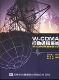 W-CDMA行動通訊系統:W-CDMA移動通信方式