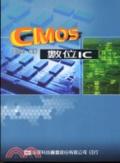CMOS 數位 IC