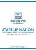 新興企業之國:以色列經濟奇蹟的啟示