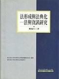 法形成與法典化:法與資訊研究:a law and information study