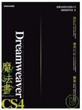 Dreamweaver CS4魔法書