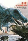 恐龍:失去的侏羅紀王國