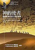 神的使者:聖經故事中的人物與傳奇