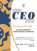 邁向CEO之路