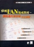 圖解LAN養成教材:網路通訊新技術完全剖析