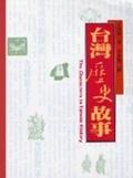台灣歷史故事