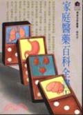 家庭醫藥百科全書(1)