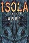 ISOLA―十三番目の人格