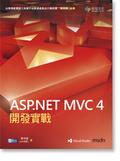 ASP.NET MVC 4開發實戰