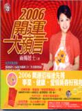 開運大預言2006