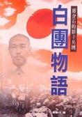 蔣介石的影子軍兵團:白團物語