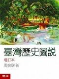 臺灣歷史圖說:增訂本
