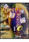 台灣唱片思想起1895-1999