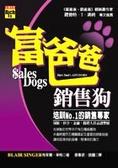 富爸爸銷售狗:培訓No.1的銷售專家