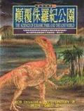 顛覆侏羅紀公園