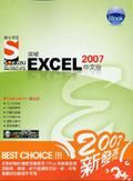 iBook突破Excel 2007中文版Soez2U數位學習