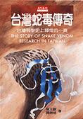 台灣蛇毒傳奇:台灣科學史上輝煌的一頁