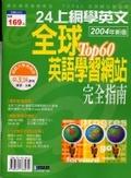 24上網學英文:全球Top 60英語學習網站完全指南