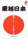 震撼日本:豐田、松下、日立致勝之道
