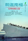 前進南極:從南極看台灣