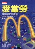麥當勞:探索金拱門的奇蹟