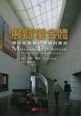 展覽複合體:博物館展覽的理論與實務