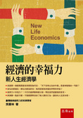 經濟的幸福力:新人生經濟學