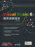 Visual Basic 6創意遊戲設計