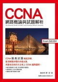 CCNA網路概論與試題解析:cisco certified network associate