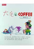 大毛&Coffee