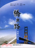 橋與路:寫給青少年