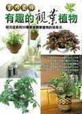 有趣的觀葉植物:組合盆栽和50種優雅觀葉植物的培育法