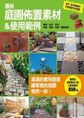 最新庭園佈置素材&使用範例:磚材.枕木.石材.砂礫.燈具.花器.庭園用具...