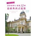 洋館的故事:建築學博士導覽32棟最經典西式建築