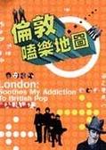 倫敦嗑樂地圖:soothe my addiction to British pop