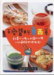 百變醬料東西軍:東方醬汁12種vs.西方醬料11種=130道精采料理端上桌!!