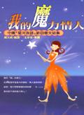 我的魔力情人:中廣鍫星河夜語荹節目徵文結集