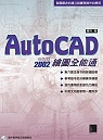 AutoCAD 2002中文版繪圖全能通