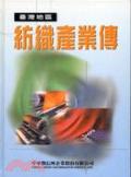臺灣地區紡織產業傳