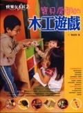寶貝房間的木工遊戲