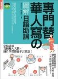 專門替華人寫の圖解日語助詞