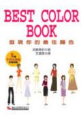 Best color book:發現你的最佳顏色:8種不同的類型詳細診斷