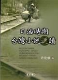 日治時期台灣小說選讀