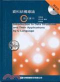 資料結構導論:C語言實作