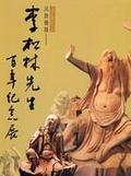 民族藝師:李松林先生百年紀念展