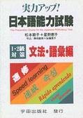 實力アツプ!日本語能力試驗:1.2級對策文法.語彙編