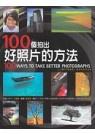 100個拍出好照片的方法